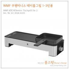 WMF 미니그릴 1,2인용